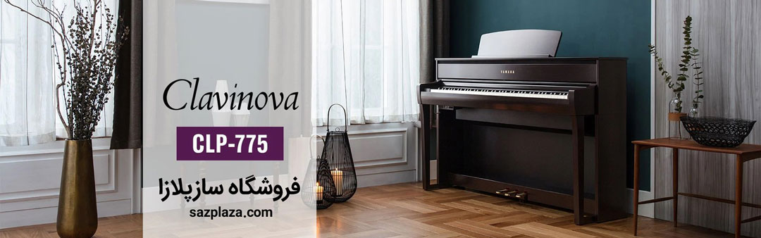 پیانو دیجیتال CLP775 یاماها